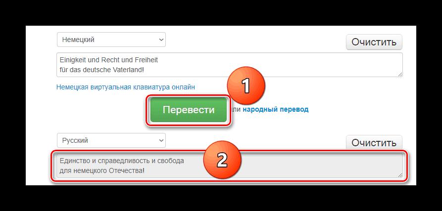 Кнопка Перевести и результат перевода FreeOnlineTranslition