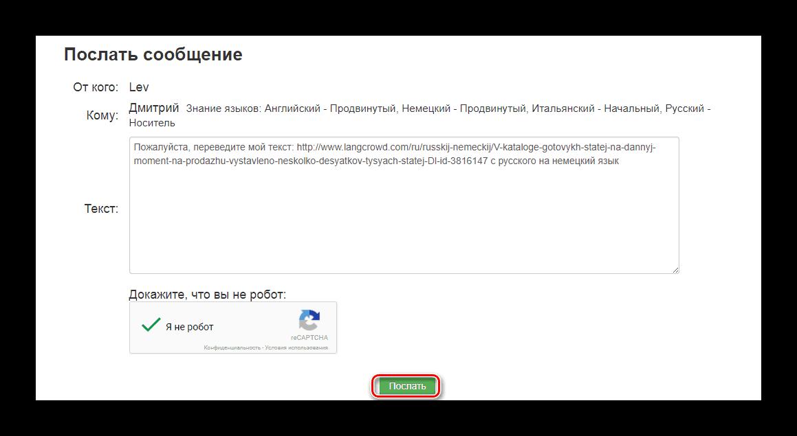 Кнопка Послать FreeOnlineTranslation