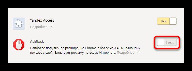 Кнопка включить дополнение в Яндекс.браузер