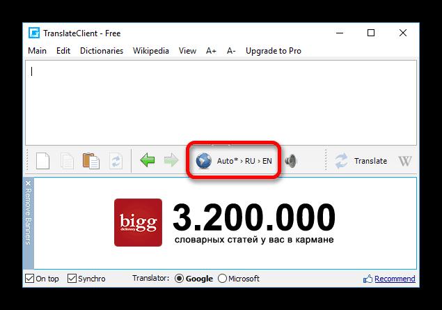 Кнопка выбора языков Client For Google Tranlate