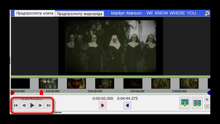 Кнопки плеера в VideoPad