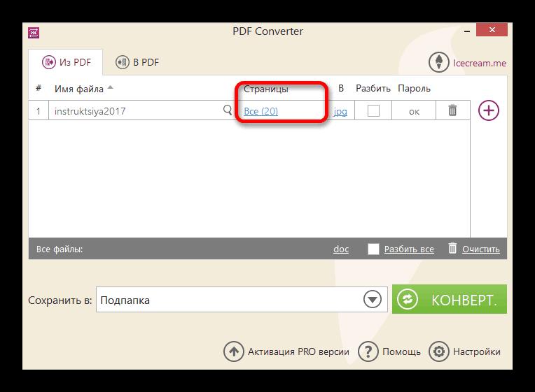 Количество конвертируемых страниц в PDF Converter