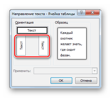 Меню изменения направления текста в таблице в Ворд