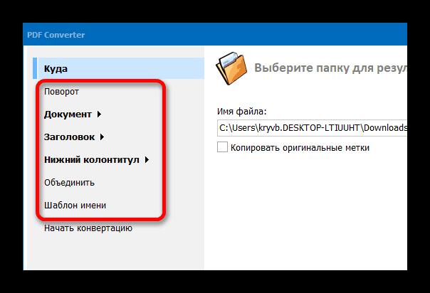 Настройка картинки на выходе Total PDF Converter
