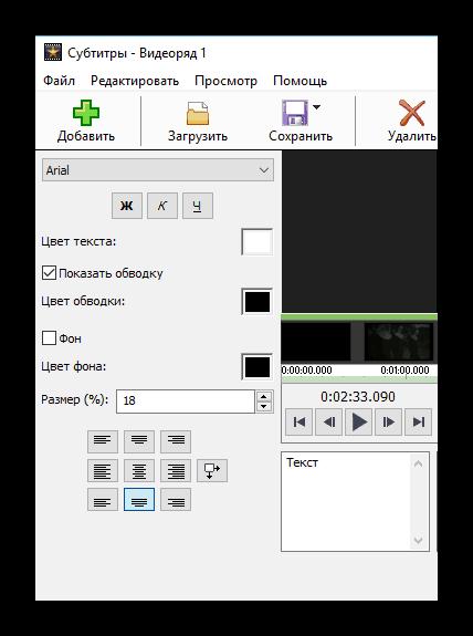 Настройки текста титров в VideoPad