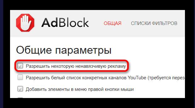 Ненавязчивая реклама AdBlock