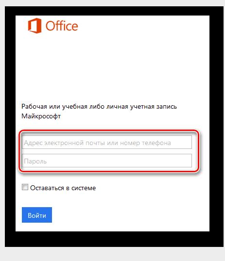 Окно авторизации в офис онлайн