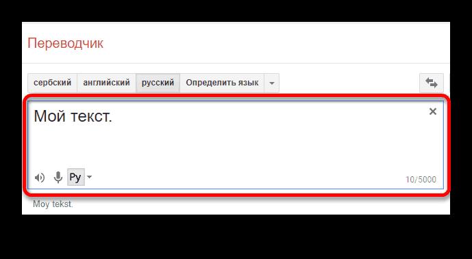 Окно ввода текста в Google Translate