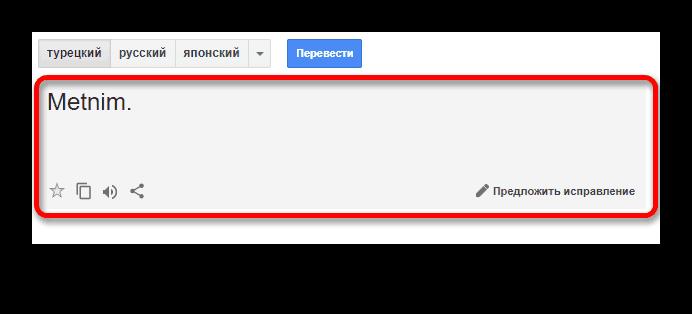 Окно вывода перевода в Google Translate