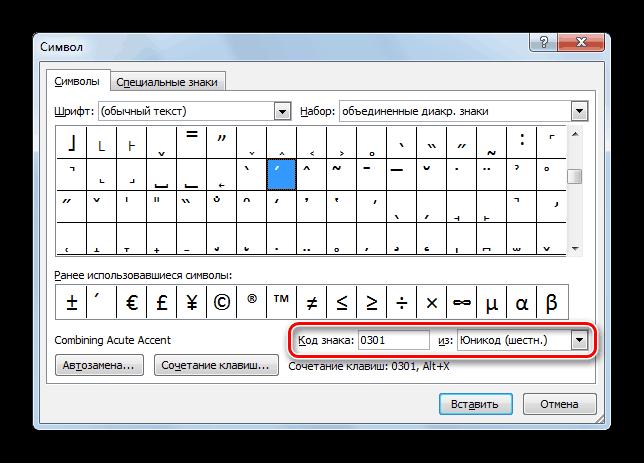 Отображение кода символа ударения в таблице символов Ворд
