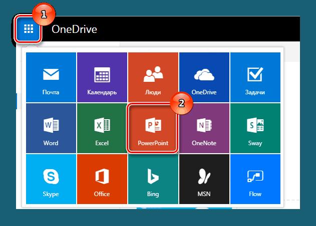 Переход к созданию презентации в OneDrive