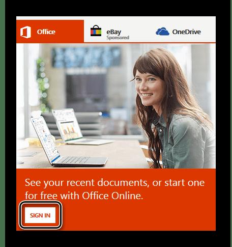 Переход на страницу авторизации онлайн офис