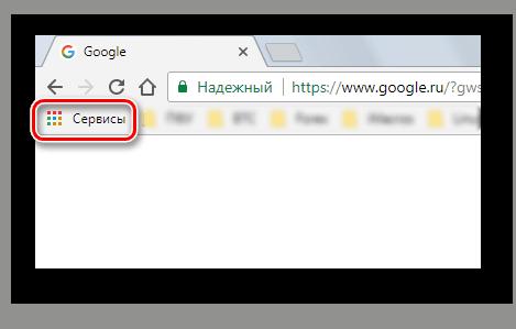 Переход на вкладку сервисов с панели закладок Гугл Хром