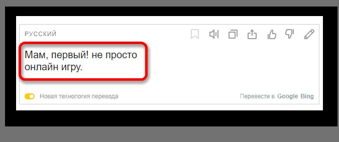 Переведенный текст с картинки в Яндекс.Переводчик