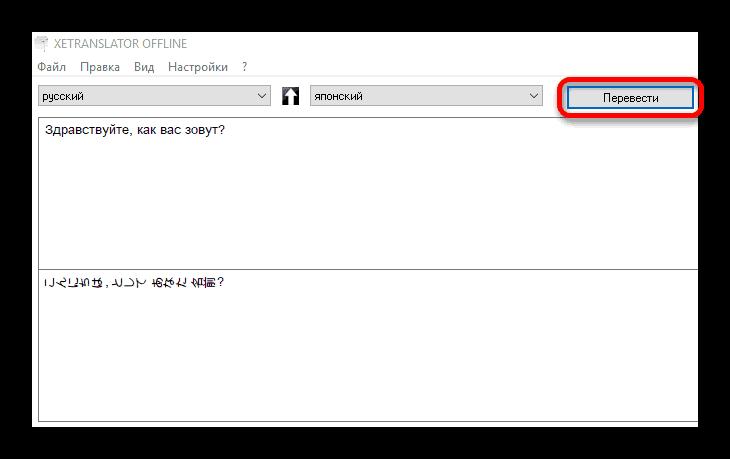 Перевод через Xetranslator