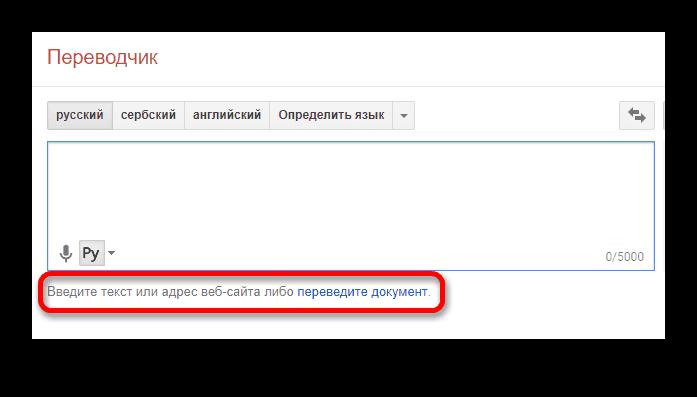 Перевод документа в Google Translate