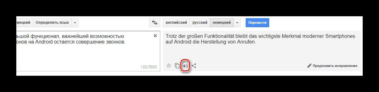 Пиктограмма прослушать текст Google Translator