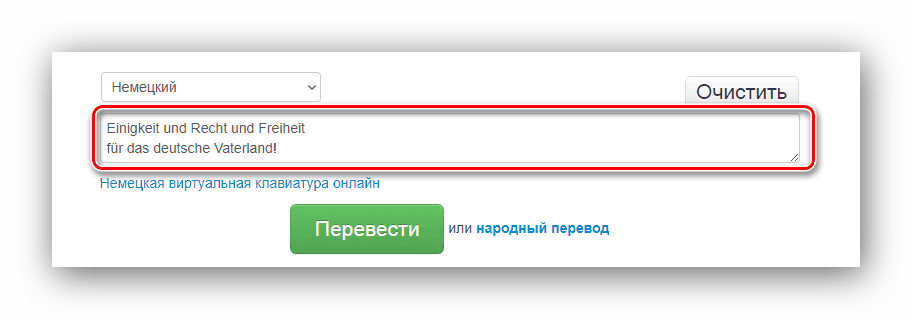 Поле для исходного текста FreeOnlineTranslation