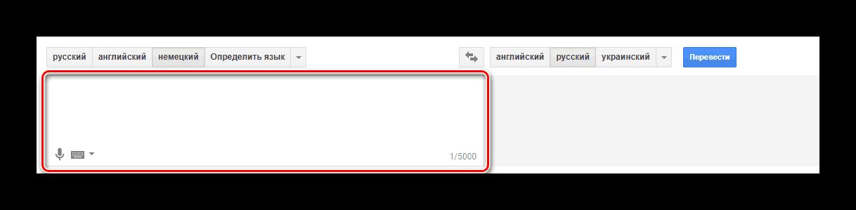 Поле для ввода исходного текста Google Translator