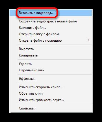 Пункт вставить аудио-файл в видеоряд VideoPad