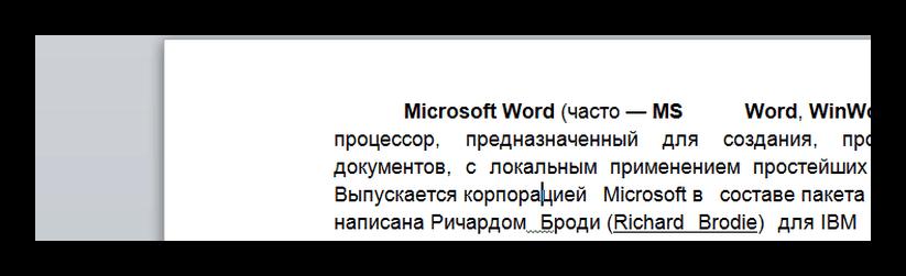 Разрыв между словами после применения горячих клавиш в Ворд
