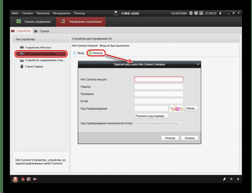 Регистрация новой учетной записи Hik Connect в iVMS 4200