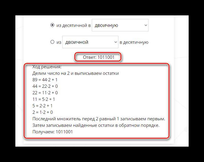 Результат перевода числа allcalc
