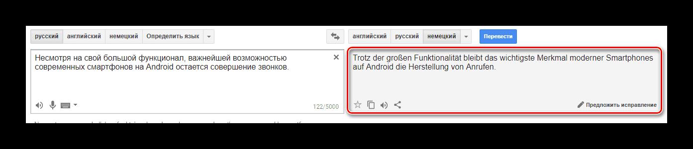 Результат перевода Google Translator