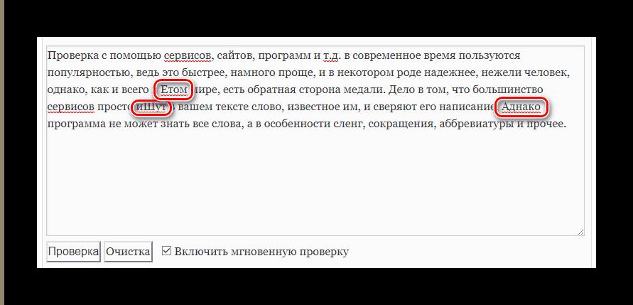 Результат проверки текста 5-EGE.ru