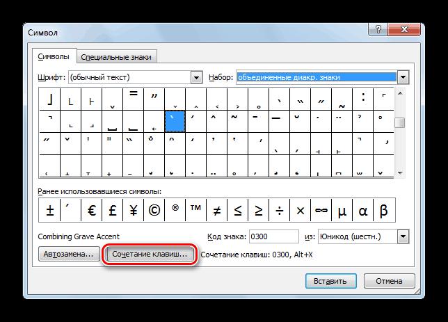 Смена сочетания клавиш для символа ударения в Ворд