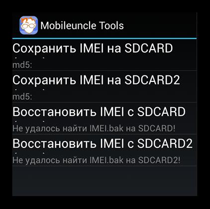 Сохранение IMEI в Mobileuncle Tools