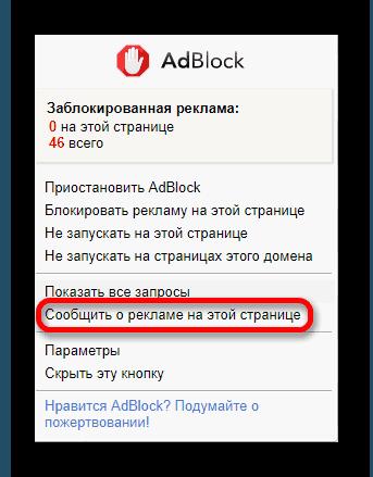 Сообщить о рекламе AdBlock