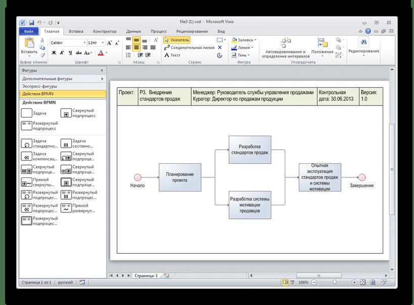Создание блок-схемы в Visio 2010