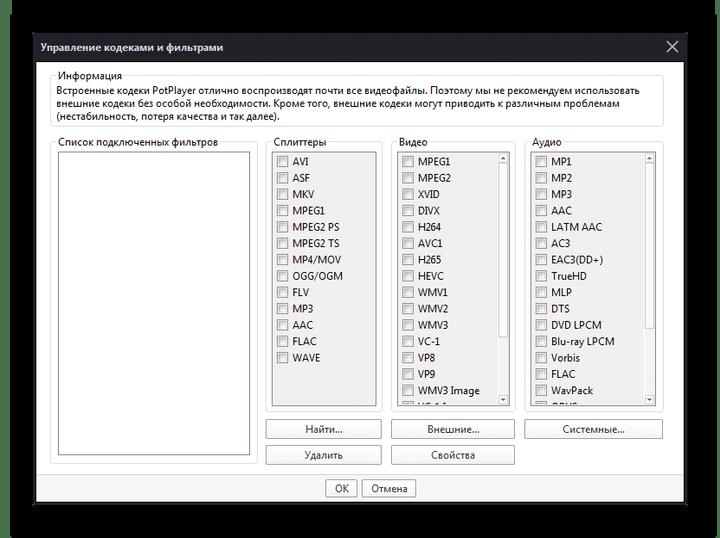 Список доступных кодеков PotPlayer