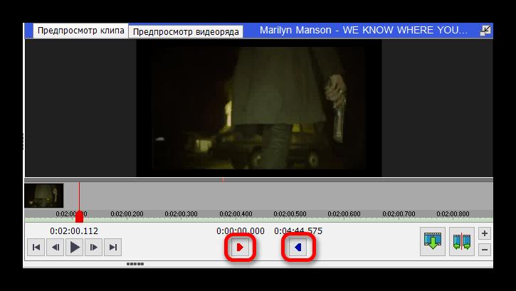 Точки входа и выхода видеофайла в VideoPad