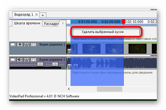 Удаление части клипа в VideoPad