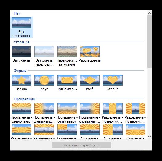 Варианты перехода в VideoPad
