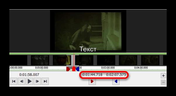 Время появления и исчезновения титра в VideoPad
