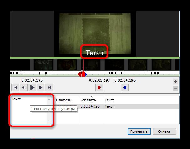 Ввод текста субтитра в VideoPad