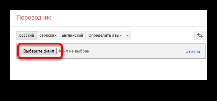 Выбор файла для перевода в Google Translate