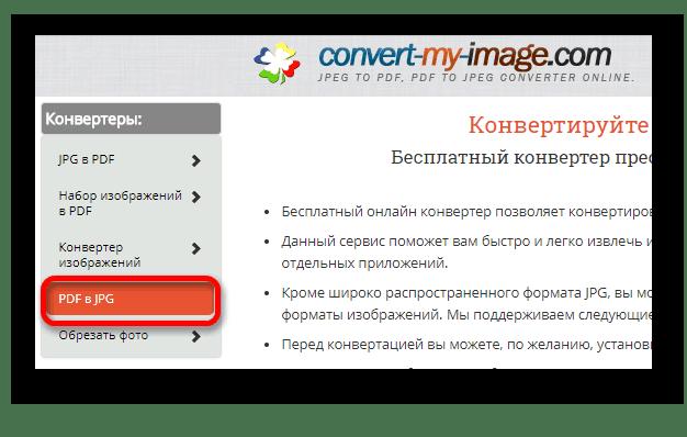 Выбор конвертатора Convert My Image