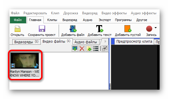 Выбор видео в VideoPad