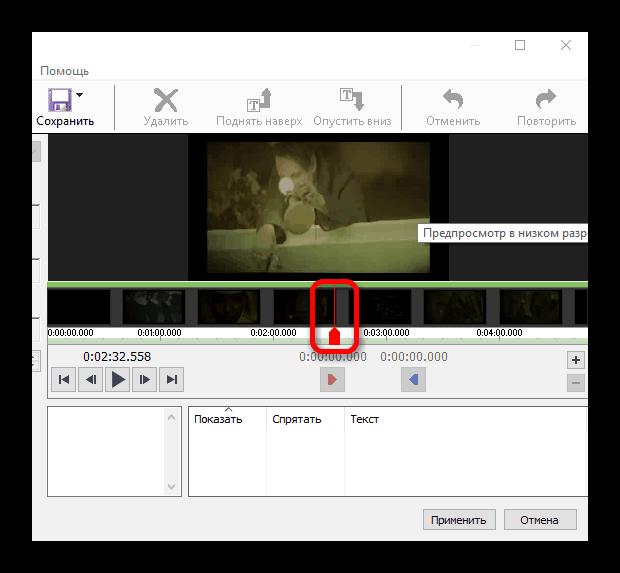 Выбор времени вывода субтитра в VideoPad