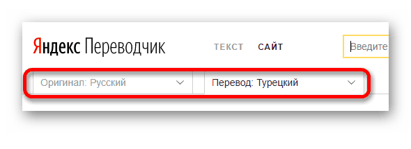 Выбор языков при переводе сайта в Яндекс.Переводчик