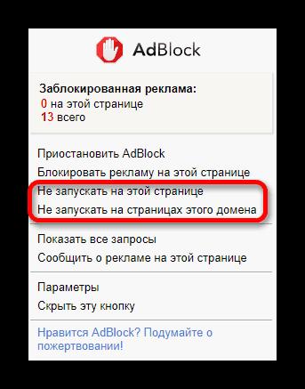Выделение конкретных сайтов с отключенной блокировкой AdBlock