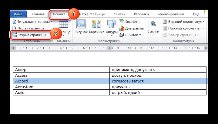 Word вставка_ разделение страницы через меню