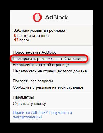 Заблокировать рекламу на данной странице AdBlock