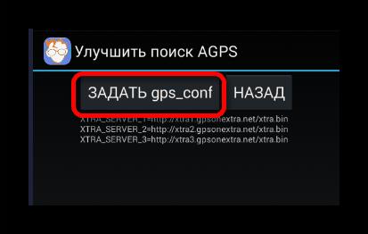 Задать gps-conf в Mobileuncle Tools