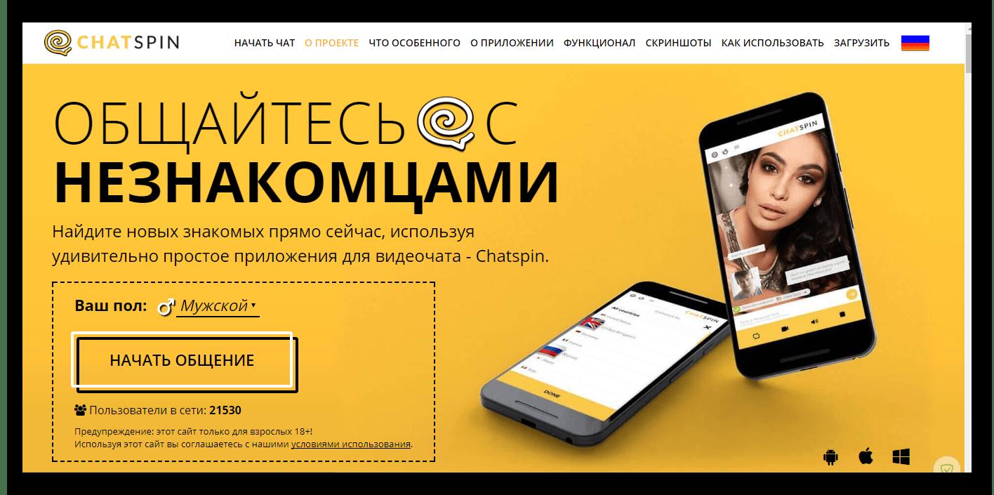 Главная страница сайта chatspin.ru