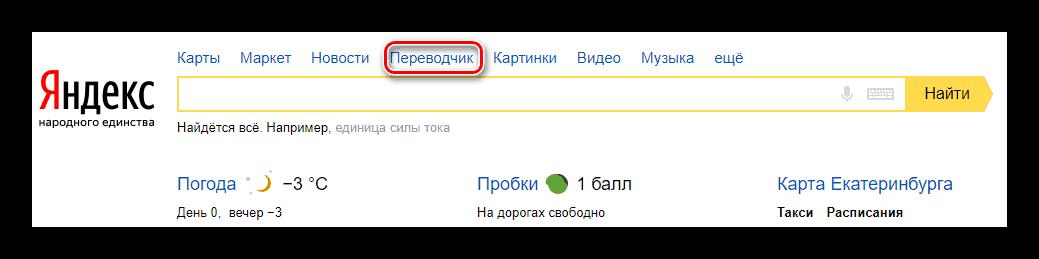 Главная страница yandex.ru
